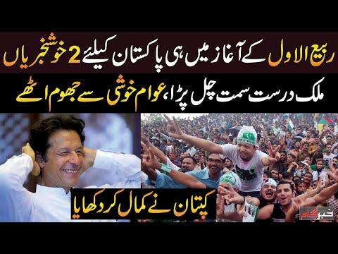Rabi ul Awwal Mein Pakistan Ke Lie  Bari Khushkhabriyan - Khabar Gaam