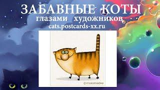Забавные коты - художник Оксана Мосалова :: Funny cats - artist draws