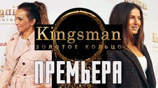 ПРЕМЬЕРА. Kingsman: Золотое кольцо