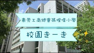 Publication Date: 2020-09-13 | Video Title: 東莞工商總會張煌偉小學 - 校園走一走