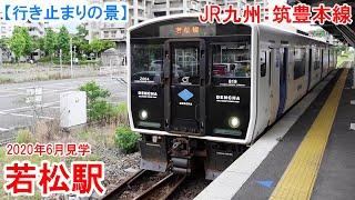 若松駅:JR九州 筑豊本線 かつて貨物取扱量日本一を誇ったこともある駅は今では1面2線の行き止まり駅。 新機種SONY ZV-1で撮影