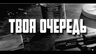 """""""Твоя очередь"""" Короткометражный фильм (2017)"""