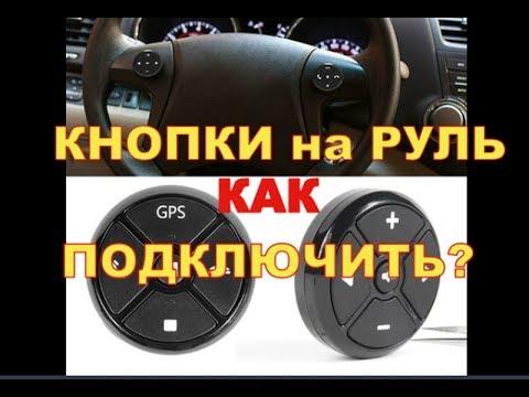 Кнопки на руль 2din магнитолы Как подключить?