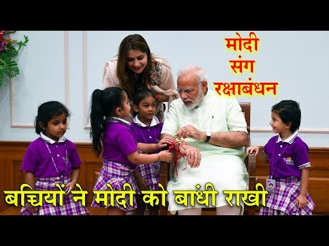 बच्चियों ने पीएम  Narendra Modi को बांधी राखी!  रक्षाबंधन के पर्व पर बच्चों संग मोदी