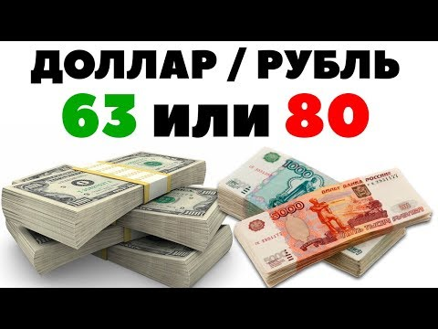 Ждем от 63 до 80! Что будет с рублем в марте 2019? Прогноз по курсу рубля на март