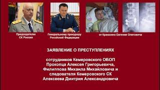 Заявление о преступлениях оперативников М.М. Филиппова, А.Г. Прокопца и следователя Д.А. Алексеева