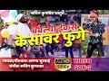 Bablya Ekas Kesavar Fuge || Superhit Ahirani Video Song