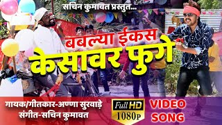 Bablya ekas kesavar fuge || superhit ahirani video song MP3