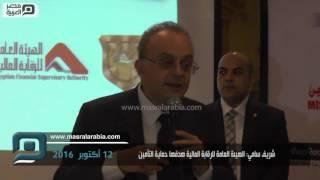 مصر العربية | شريف سامي: الهيئة العامة للرقابة المالية هدفها حماية التأمين