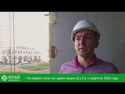 ЖК Юлай г. Уфа интервью с места строительства 9 июня 2019 г.