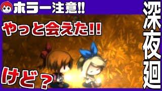 【ホラーゲーム】ついに!二人が同じ場所に!でも・・・?【赤髪のとも】9