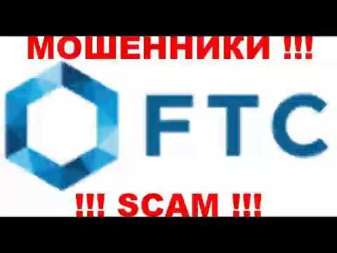 Фтс (FTC) вложение развод обзор реальный отзыв?Вся правда!Разоблачение Future Technologies Company