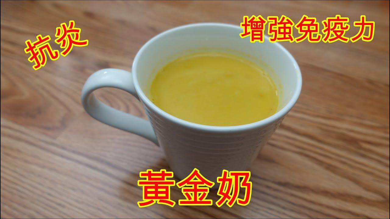 抗炎黃金奶 - 增強免疫力 [中文字幕] - YouTube