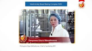Видео презентация предприятия Владимирский хлебокомбинат на английском языке
