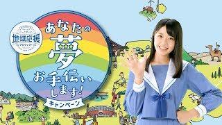 中国電力「あなたの夢お手伝いします!キャンペーン」のテレビCMです。A...