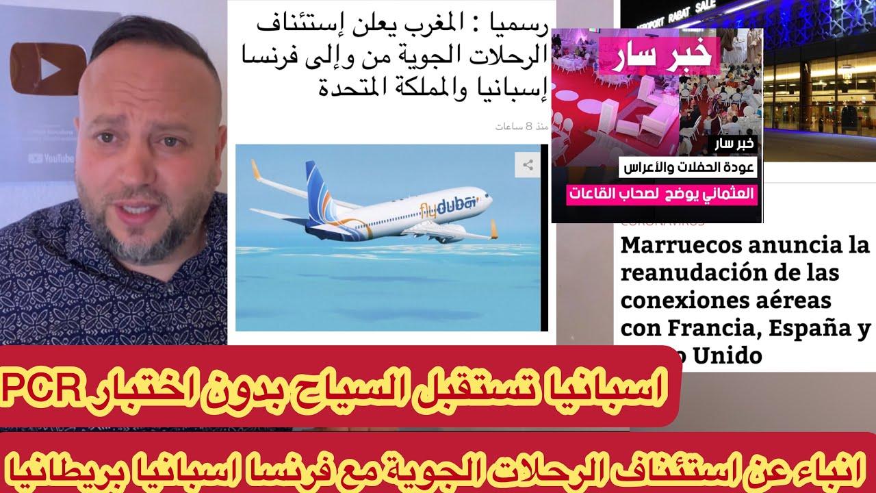 انباء عن استئناف الرحلات الجوية مع فرنسا اسبانيا وبريطانيا عودة الحفلات والاعراس للقاعات بالمغرب