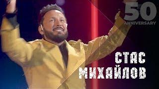 Стас Михайлов - Держи меня за руку (50 Anniversary, Live 2019)