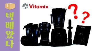 VITAMIX BLENDER UNBOXING  비타믹스…