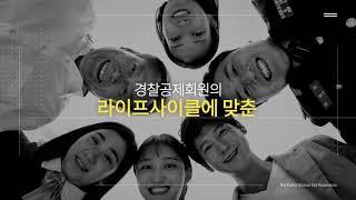 경찰공제회 홍보영상 최종