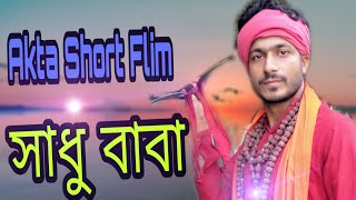 Sadu baba comedy video||Directed by Shuvo roy