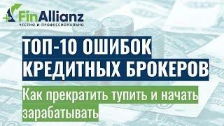 видео Кредитный брокер. Автокредит (Москва) на сайте credito.moscow