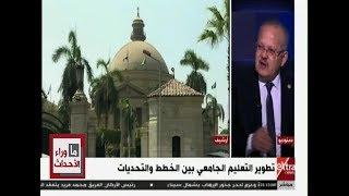 ما وراء الحدث| رئيس جامعة القاهرة يوضح مميزات وعيوب