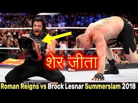 Roman Reigns vs Brock Lesnar 20 Aug 2018 Highlights Hindi - Brock Lesnar vs Roman Reigns Summerslam thumbnail