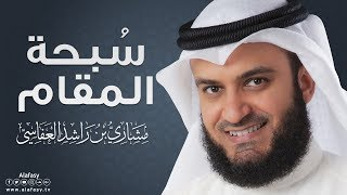 أبا الأنبياء كاملة - مشاري راشد العفاسي - سُبحة المقام - Mishari Rashed Alafasy