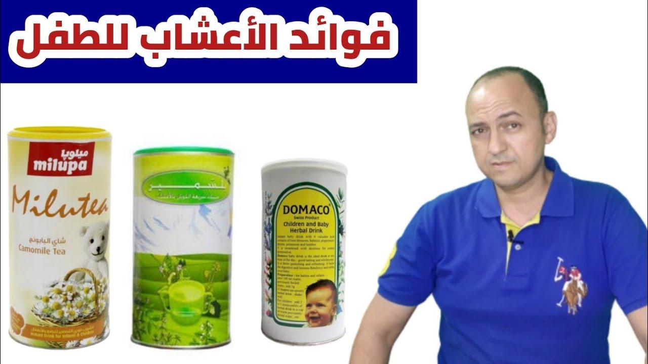 فوائد الاعشاب للطفل الرضيع هل يمكن تقديم الاعشاب للطفل حديث الولاة دكتور حاتم فاروق Youtube