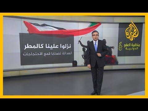 ???? -نزلوا علينا كالمطر-.. العفو الدولية توثق الانتهاكات بحق المتظاهرين في السودان