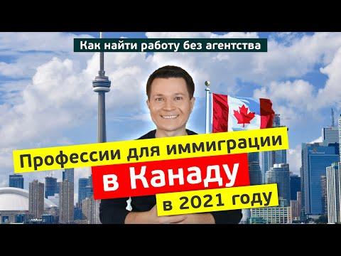 КАК НАДО ИСКАТЬ РАБОТУ В КАНАДЕ В 2021 году? | Главный сайт Канады с вакансиями для иммигрантов