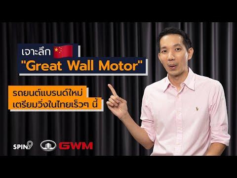 """[spin9] เจาะลึก """"Great Wall Motor"""" รถยนต์แบรนด์ใหม่จากจีน ที่เตรียมวิ่งในไทยเร็วๆ นี้"""