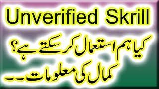 kya Hum UnVerified Skrill account use kar sakty hai  Aur Deposit or Withdraw kar sakty hai