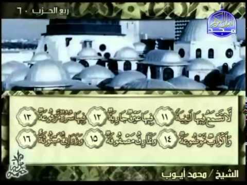 complete Quran Juz'  30  Shaikh Muhammad Ayub