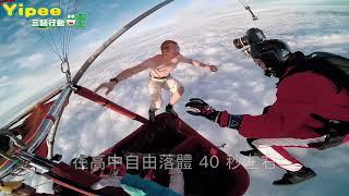 芬蘭極限運動狂人,不穿降落傘超高空跳下平安著陸