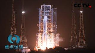 嫦娥五号此次探月任务有多复杂带你一看究竟 | CCTV「焦点访谈」20201125