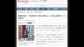 結婚秒読み!?相武紗季「運命の新恋人」と愛犬お散歩デートを激撮! FR...