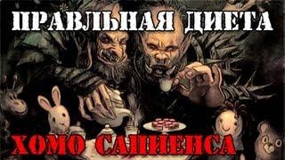 ПРАВИЛЬНАЯ ДИЕТА Хомо Сапиенса!