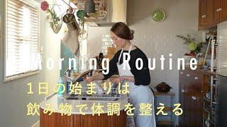 【スタイリストのモーニングルーティン】家事をしながら、飲み物で体調と気分を整える。脇もとこさん編 掃除/常備菜/お弁当