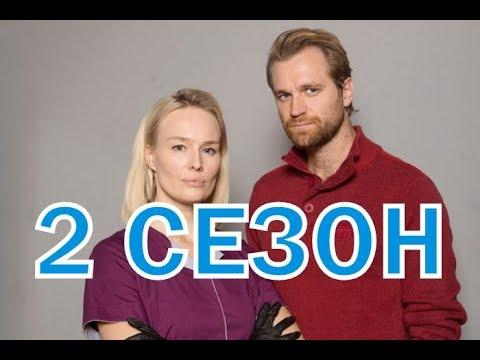Вскрытие покажет 2 сезон 1 серия (33 серия) - Дата выхода