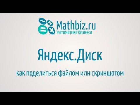 Яндекс диск как передать файл