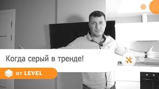 Обзор ремонта квартиры в Одессе. Серый цвет в дизайне интерьера квартиры