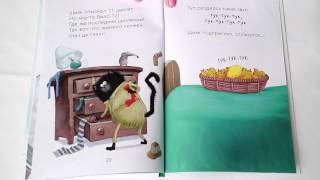 Сказки для детей.  Котенок Шмяк и шустрые цыплята.