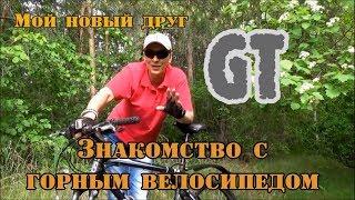 Мой  друг GT  \\ Горный велосипед  обзор, выводы, рассуждения, вопросы