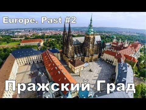 Europe. Past #2. Пражский Град (Чехия)