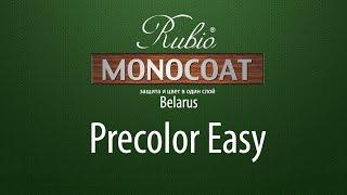 Как покрыть деревянную дверь. Precolor Easy. Rubio Monocoat Belarus(Водный бейц Rubio Monocoat Precolor Easy: http://rubio.by/catalog/Furniture/gruntovka-rubio-monocoat-precolor-easy Масло Rubio Monocoat Oil plus 2C: ..., 2015-09-07T09:58:45.000Z)