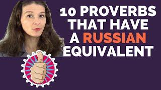 10 пословиц, которые есть и в русском, и в английском
