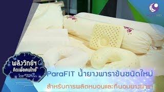 parafit-น้ำยางพาราข้นชนิดใหม่-22เม-ย-62-พลังวิทย์ฯ-คิดเพื่อคนไทย-9-mcot-hd
