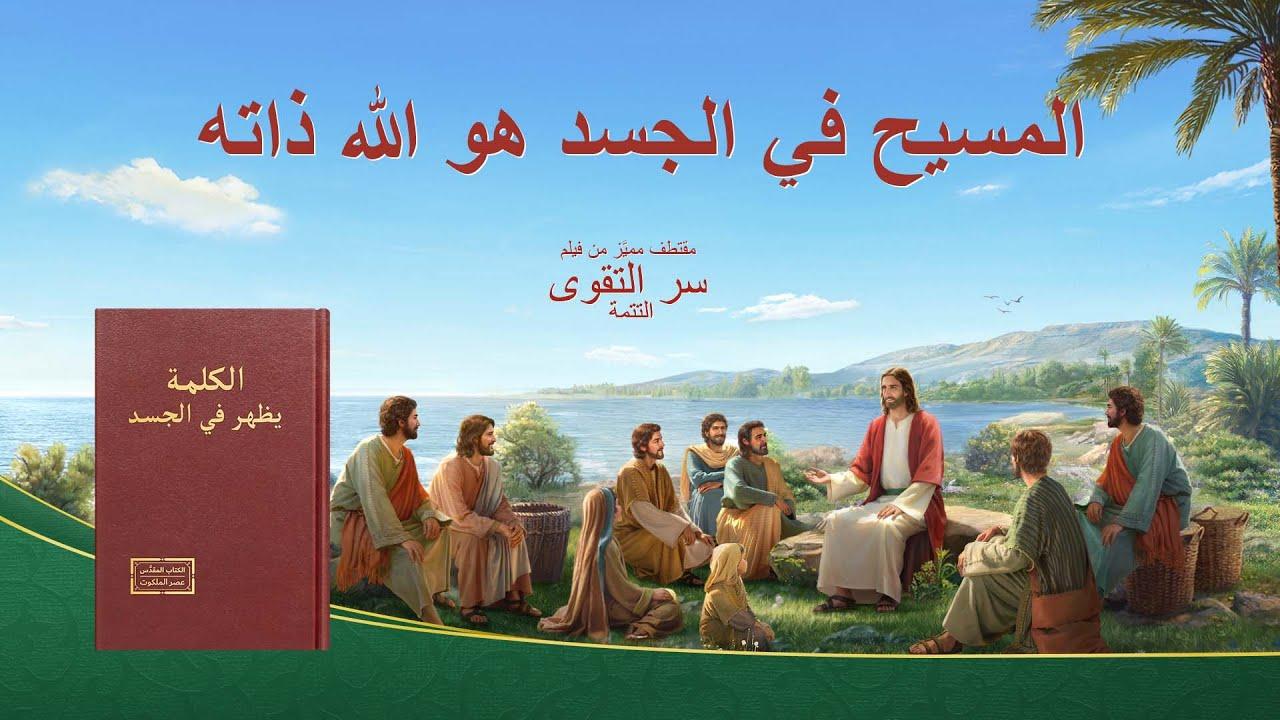 فيلم مسيحي   سر التقوى - التتمة   مقطع6: المسيح في الجسد هو الله ذاته