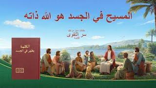 فيلم مسيحي | سر التقوى - التتمة | مقطع6:هل الرب يسوع هو ابن الإنسان أم الله نفسه؟
